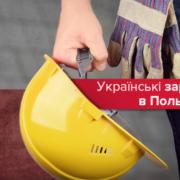 Українські заробітчани в Польщі: як зміняться правила