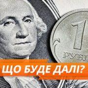Обвал рубля: чи вплине на Україну і які санкції чекають РФ
