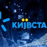 Київстар обмежив швидкість інтернету – на скільки і кому