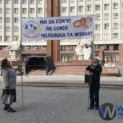Проти одностатевих шлюбів: у Франківську пройшла акція за сімейні цінності (фото + відео)