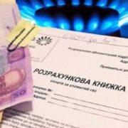 """""""Заяву необхідно подати до…"""": Українцям повернуть гроші за субсидії. Як отримати свою виплату"""