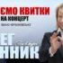 Олег Винник подарує франківцям «рецепт добра»