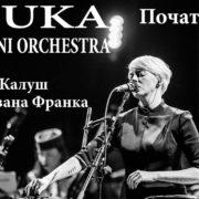 У Калуші на День міста виступить ONUKA