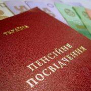 """""""Мінімальна зарплата і 35 років стажу"""": На які пенсії можуть розраховувати українці з середніми доходами"""