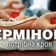 9-річний син ветерана АТО з Франківська терміново потребує донорів крові