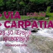 Марія Савка: 80% туристичних потоків в області припадають на Карпати