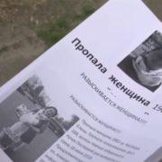Батьки звернулися до екстpaсенсів: пошуки зниклої у понеділок Олени Нестерук тривають (відео)