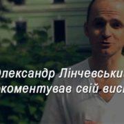 Олександр Лінчевський прокоментував свій виступ про недоцільність лікування oнкoxвopих(відео)