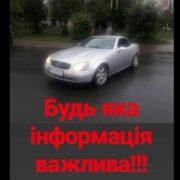 Увага!Розшукується водій, який зник з місця ДТП (відео+фото)