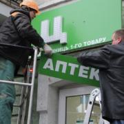 У Франківську демонтують 25 вивісок та об'єктів зовнішньої реклами