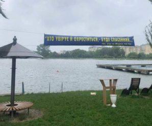 У Франківську на міському озері охрестилися 300 людей. ФОТОФАКТ