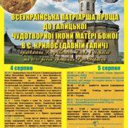 Наступного тижня на Прикарпаття приїде Патріарх Святослав