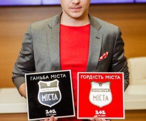 У Калуші проводить інспекцію популярний проект телеканалу «1+1». ФОТО