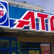 «Кидали на землю, як собакам»: прикарпатці шоковані відкриттям магазину «АТБ» у Калуші (фото)