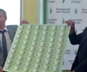 Нацбанк показав, як виглядатиме оновлена 20 гривнева купюра(фото)