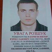 """Підозрюваний у вчинені смертельної ДТП Віктор Корягін, більше відомий як """"Валентинівський стрілець"""", добровільно здався поліції"""