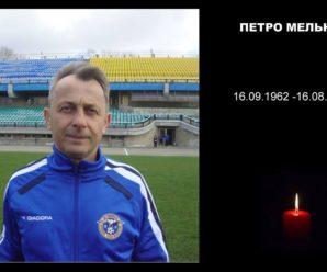 Вічна пам'ять: пішов з життя відомий футболіст та тренер з Івано-Франківська