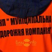 У комунальне підприємство «Муніципальна дорожня компанія» потрібні нові працівники