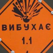 На Надвірнянщині вибухнув газовий балон, постраждали діти