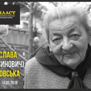 На 93-му році життя померла найдавніша пластунка Івано-Франківська