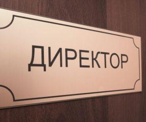 Вакансія директора: у Франківську шукають керівників для двох шкіл