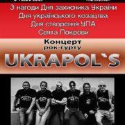 З нагоди Дня захисника України в Калуші виступить гурт Ukrapol's