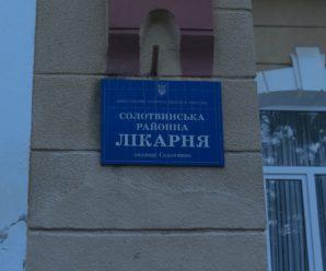 Зруйнувати не можна зберегти: на Прикарпатті поволі руйнується районна лікарня