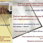 Вчителів та вихователів Прикарпаття запрошують на реколекції (анонс)