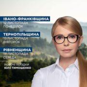 Тимошенко сьогодні відвідає Прикарпаття