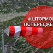 """""""Різке ускладнення погодних умов"""": синоптики оголосили штормове попередження в 15 областях України"""
