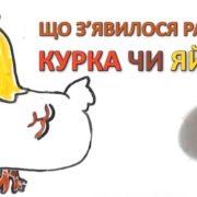 10 найкращих фільмів – українською, які дають дітям прості відповіді на складні запитання (відео)