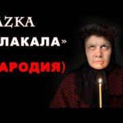 """Субсидіє, ти де?: мережу рве пародія на хіт гурту """"Kazka"""" """"Плакала"""""""