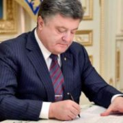 Порошенко підписав указ про затвердження нового свята