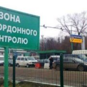 Незаконно перетнув кордон — за ґрати: в Україні почав діяти резонансний закон