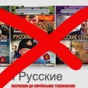 На Івано-Франківщині хочуть заборонити російськомовні фільми, книги та музику