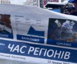 """У Франківську почали роздавати газету кривавої """"Партії регіонів"""""""