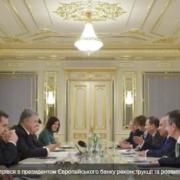 Порошенко провів зустріч з президентом ЄБРР