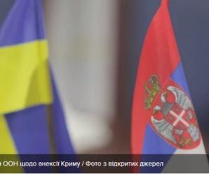 Голосування ООН щодо анексії Криму: Україна висунула претензії Сербії