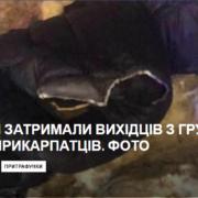 Поліцейські затримали вихідців з грузії, які грабували прикарпатців. фото