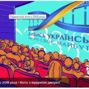 Нагороди та багатомільйонні прибутки: все про рекорди українського кіно у 2018 році