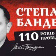 Як батьківщина Бандери відзначить 110-річчя з дня народження Провідника ОУН. ПРОГРАМА
