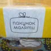 Із запізненням та дешевші: У Франківську почали видавати бебі-бокси