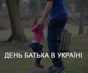 В Україні хочуть зробити офіційним святом День батька: названа дата святкування