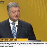 Президент відреагував на запитання журналістів про ймовірний програш на виборах 2019