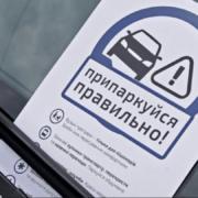 У Калуші працюватимуть інспектори з паркування