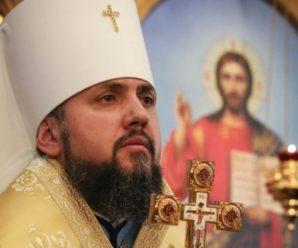Митрополит Епіфаній повідомив, коли потрібно святкувати Різдво в Україні