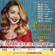 На Прикарпатті зі святковим концертом виступить знаменита співачка