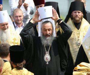 УПЦ (МП)  заборонила служити волинському священику, через його підтримку ПЦУ
