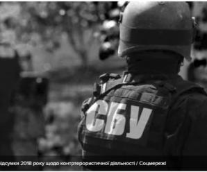 Терористична загроза в Україні: що зробила СБУ, аби в Україні у 2018 році було спокійно