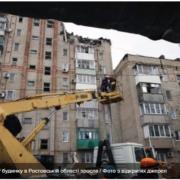 Обвал будинку в Ростовській області: кількість жертв зросла